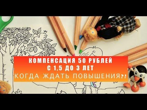 Компенсационная выплата 50 рублей. Пособие 50 рублей  Пособие на ребенка с 1,5 до 3 лет