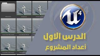 الدرس الاول   Arabic tutorial _ Unreal 4 third person