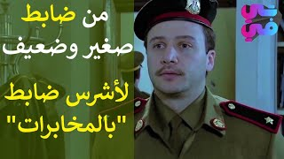 الضابط عامر كيف اتحول من ضابط درويش لضابط الكل يخاف منو - الضابط وابو رباح القصة الكاملة