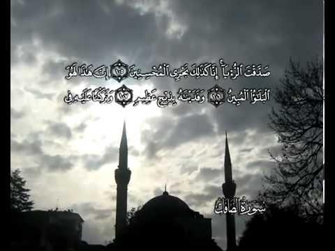 सुरा सूरतुस् साफ्फात<br>(सूरतुस् साफ्फात) - शेख़ / महमूद अल-बन्ना -