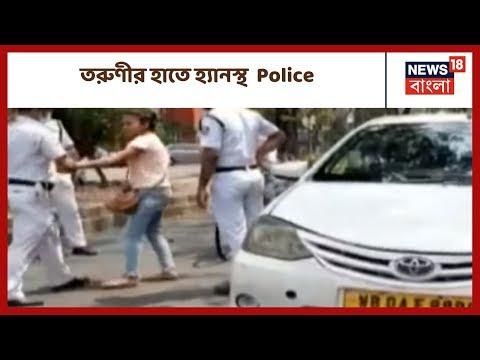 Police-কে গালিগালাজ, ধাক্কাধাক্কি এবং জিভ দিয়ে Police-এর জামা চেটে দেওয়ার অভিযোগ তরুণীর বিরুদ্ধে