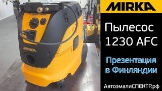 Презентация новой модели пылесоса Mirka 1230 AFC