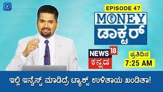 Money Doctor Show: EP 47 - Tax Saving Tips in Kannada | How to Save Tax in India | Pay Zero Tax