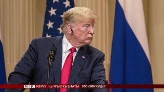 Би-Би-Си ТВ жаңылыктары (17.07.18) - BBC Kyrgyz