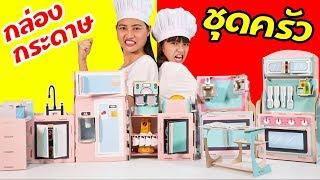 บรีแอนน่า | ศึกชิงแชมป์มินิเชฟ ครัวกล่องกระดาษ ของเล่น Twin Toys Kitchen Set จากเซเว่น - dooclip.me