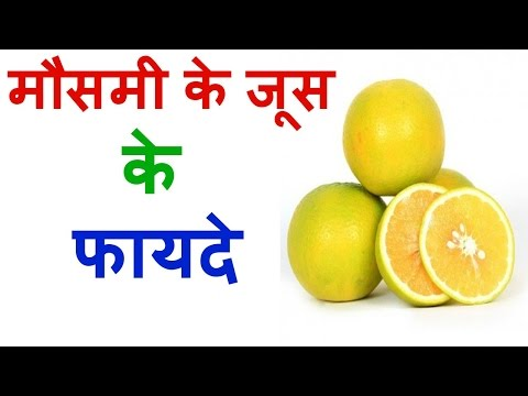 मौसमी के जूस के फायदे नहीं जानते होंगे आप - Benefits Of Mosambi Juice(Sweet Lime) In Hindi