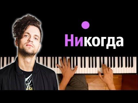 ЛСП - Никогда ● караоке | PIANO_KARAOKE ● ᴴᴰ + НОТЫ & MIDI