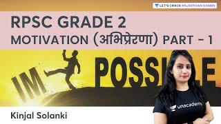 शिक्षा मनोविज्ञान महत्त्वपूर्ण प्रश्न   Part 6   Psychology   RPSC Grade 2 Exam   Kinjal Solanki