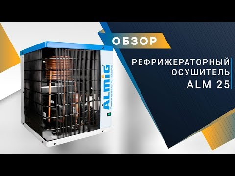 Осушитель воздуха ALMiG ALM 2150 рефрижераторного типа