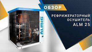 Осушитель воздуха ALMiG ALM 150 рефрижераторного типа