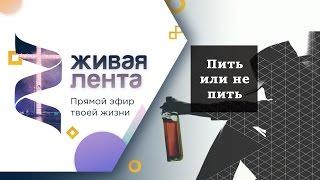 Живая лента | Выпуск 23 | Пить или не пить?