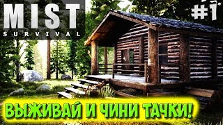 НОВАЯ ИГРА ВЫЖИВАНИЕ - FOREST И RUST - ЗОМБИ И АВТОМОБИЛИ - Mist Survival (Первый Взгляд) #1