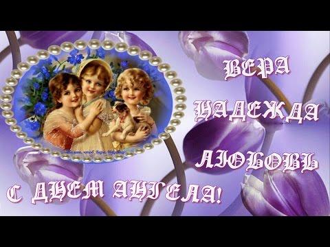 ❤С Днем Ангела!❤ Вера,❤Надежда,❤Любовь!❤