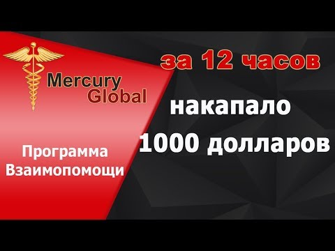 Меркурий глобал а деньги то капают!