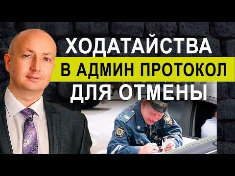 Что вписать в протокол полиции об административном правонарушении Ходатайство инспектору дпс