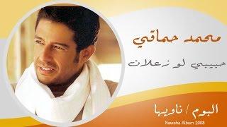 اغاني حصرية Mohamed Hamaki - 7abebe Low Za3lan / محمد حماقى - حبيبى لو زعلان تحميل MP3
