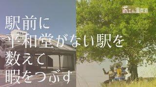 【ポエム滋賀道】「平和堂」