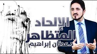 الدكتور عدنان إبراهيم l الإلحاد المتظاهر