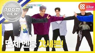 (Weekly Idol EP.324) GOT7 2X Faster Random Play Dance Full Ver. [갓세븐 2배속 랜덤 플레이 댄스 풀버젼]