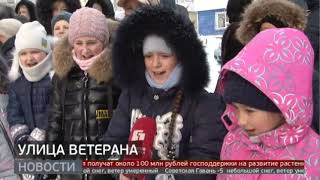 Улица ветерана. GuberniaTV
