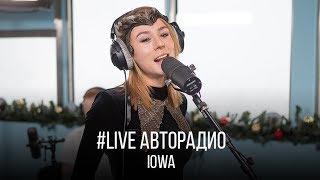 Живой концерт группы IOWA  (#LIVE Авторадио)