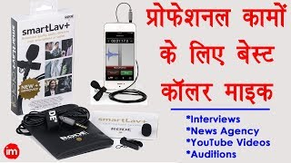 Best Mic For Recording Clear Audio in Video | Rode SmartLav+ Review in Hindi - RODE Vs Zoom H1n Mic