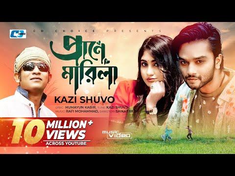 Prane Marila | প্রাণে মারিলা | Kazi Shuvo |  Official Music Video | Bangla New Song 2019
