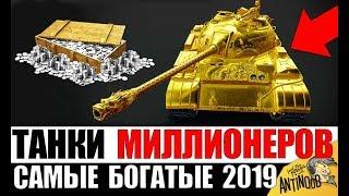 ТАНКИ МИЛЛИОНЕРОВ WoT! ВЫБОР САМЫХ БОГАТЫХ ИГРОКОВ World of Tanks