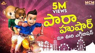 పారాహుషార్ || Middle Class Madhu || Telugu Comedy Videos ||  Filmymoji