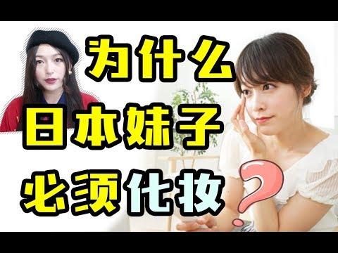 素顏出門竟然被打?為什麼在日本妹子必須化妝?