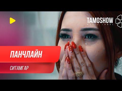 Панчлайн - Ситамгар (Клипхои Точики 2020)