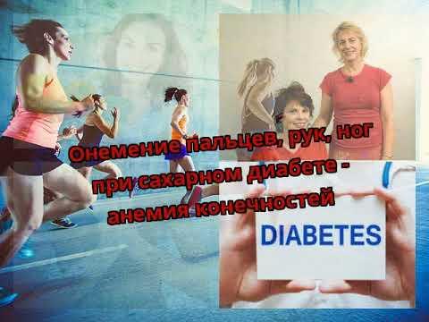 Человек который вылечился от сахарного диабета