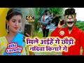 आ गया #Shilpi Raj New Comedy | Mile Aihe Ge Chhaudi Nadiya Kinare Ge |#Gulli Gulshan | Billu Comedy