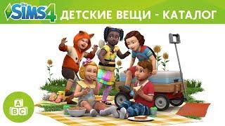 The Sims 4 Детские  вещи - Каталог: официальный анонс