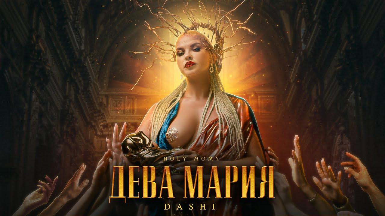 DASHI — Дева Мария