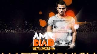 مازيكا AMR DIAB MATFAKRNISH عمرو دياب ماتـفكـرنيش تحميل MP3