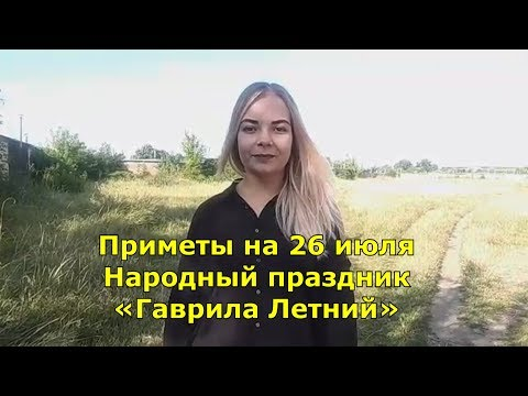 Народный праздник «Гаврила Летний». Приметы и традиции на 26 июля.