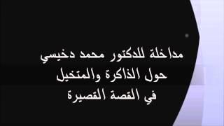 تحميل و مشاهدة د.محمد دخيسي - الذاكرة الجماعية والذاكرة الفردية، وعلاقتهما بالمتخيل MP3
