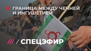 Граница между Ингушетией и Чечней. Спецэфир