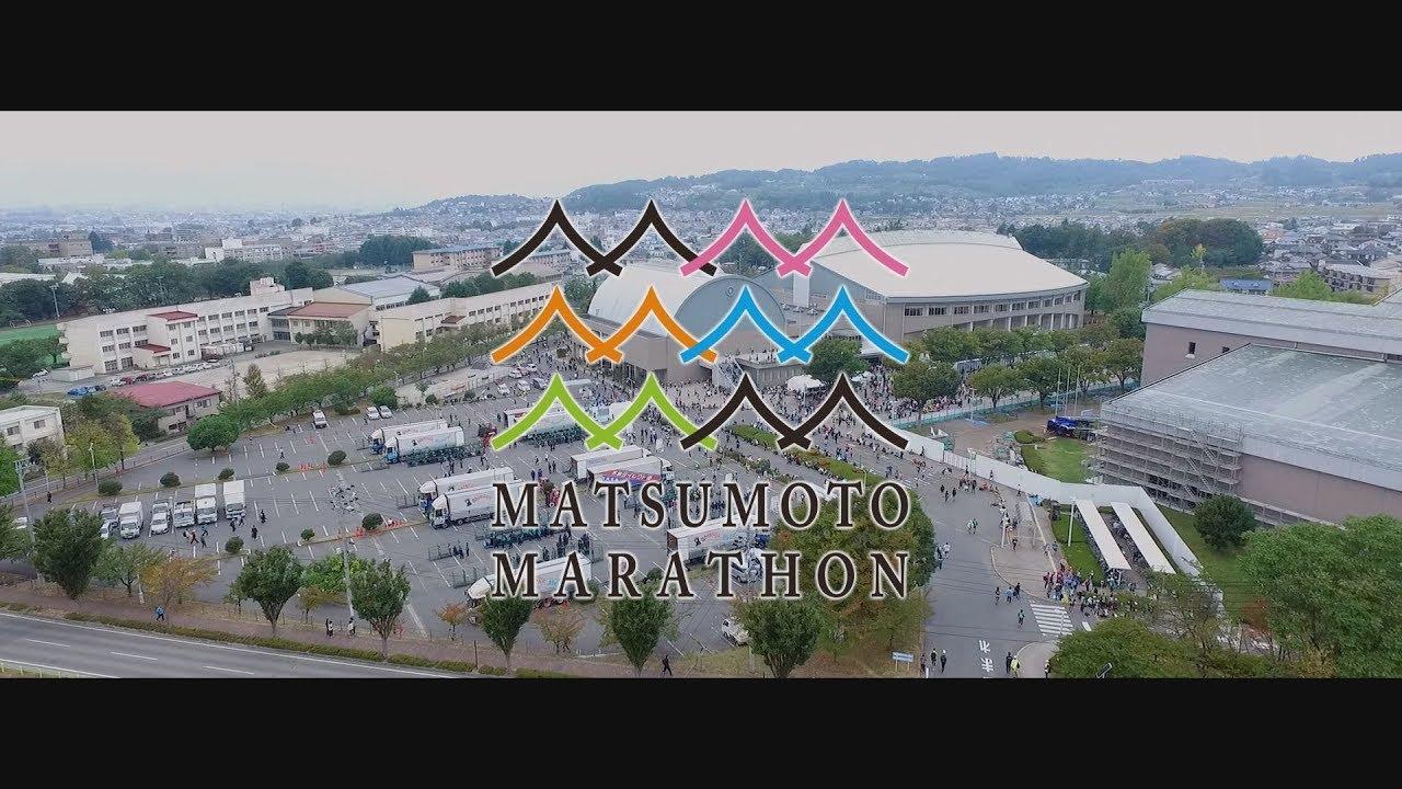 第3回松本マラソン 報告ムービー