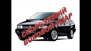 Volkswagen Passat B3 скользящий боковой удар