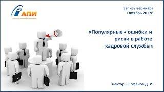 «Популярные» ошибки и риски в работе кадровой службы