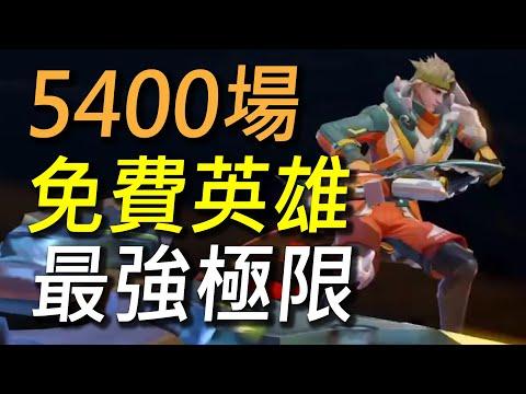 【傳說對決】免費最強射手噴射狂殺最強出裝!5400場狂人最強出裝!