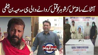 Woman gets husband killed over post marriage love affair | Juram Anjam - Episode 545