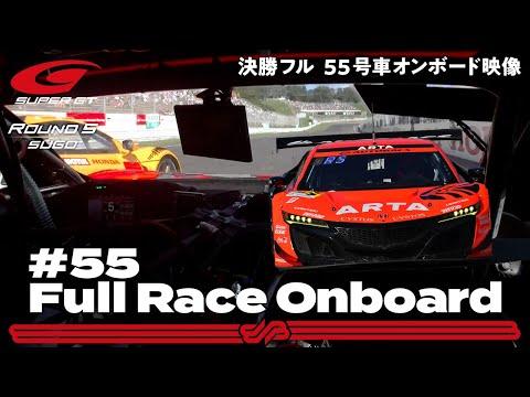 スーパーGT 第5戦SUGO GT300 55号車 ARTA 決勝レースオンボード動画