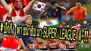 #ซ็อค !! คอมเม้น แฟนบอล จีน และทั้ง ทวีปเอเชีย หลัง ไทย เขย่า จีน 0-1 '' ลาออกจากโลกไปซะ'' !!
