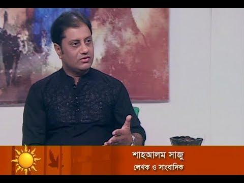 একুশের সকাল || লেখক ও সাংবাদিক শাহআলম সাজু || ১১ ফেব্রুয়ারি ২০১৯