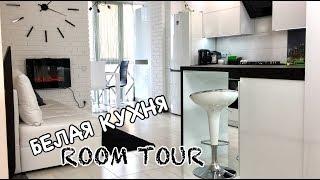 КУХНЯ о Которой Мы Мечтали! БЕЛАЯ КУХНЯ | ROOM TOUR | Кухня-студия!