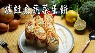 輕鬆快速 健康早餐! 燻鮭魚蔬菜蛋餅
