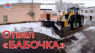 """Универсальный поворотный отвал ППО-3,3 """"Бабочка"""""""